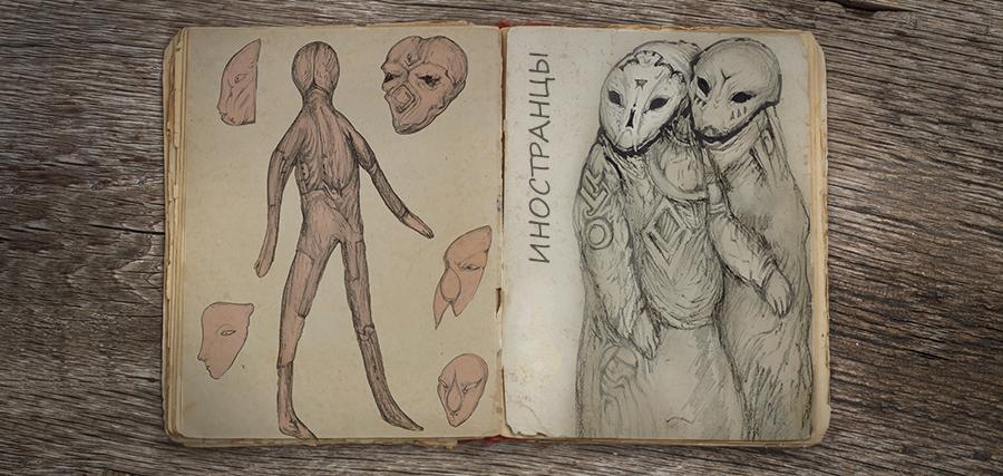 libro ruso de las razas extraterrestres