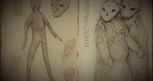 libro ruso de razas extraterrestres